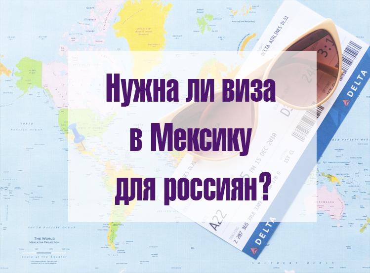 виза в мексику россияне