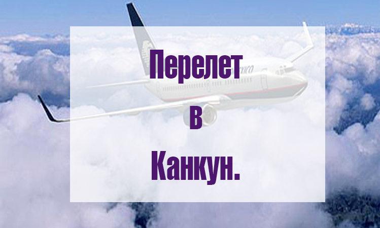 прямой рейс москва канкун