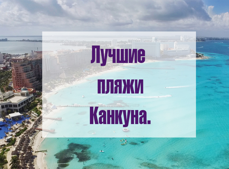 топ лучших пляжей канкуна