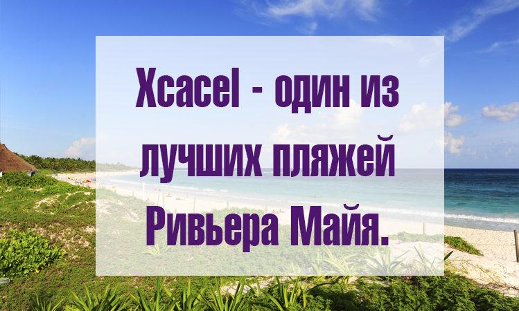 xcacel пляж