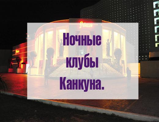 клуб канкун статья
