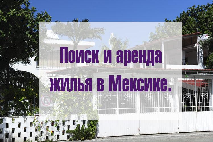 арендовать жилье в мексике