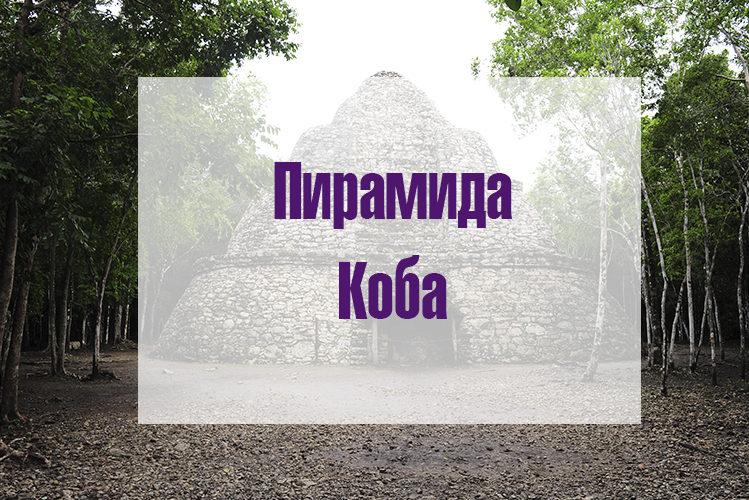 кратко о окоба мексика