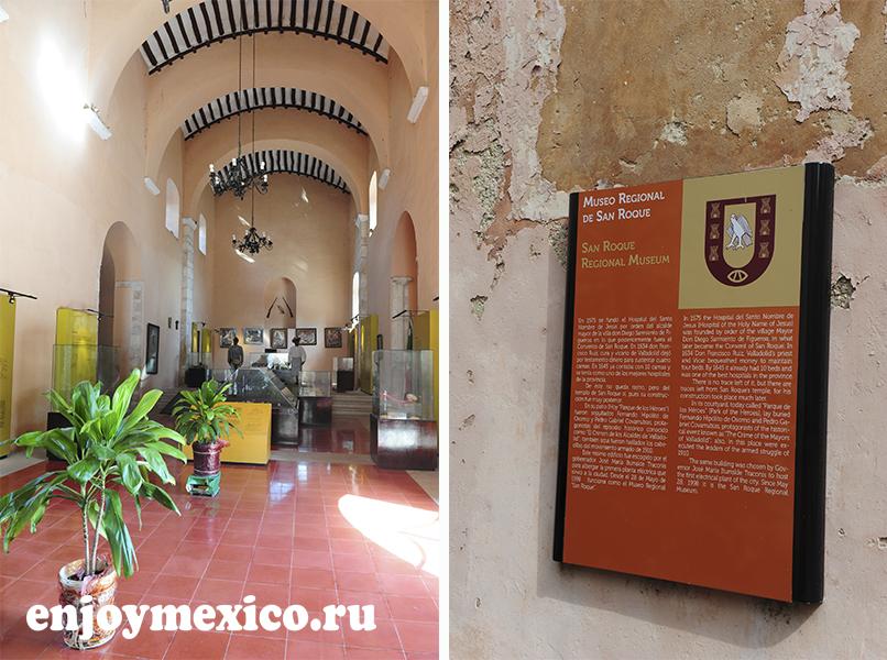музей вход вальядолид мексика