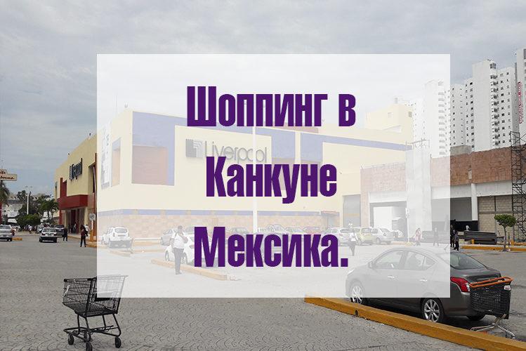 шоппинг в мексике