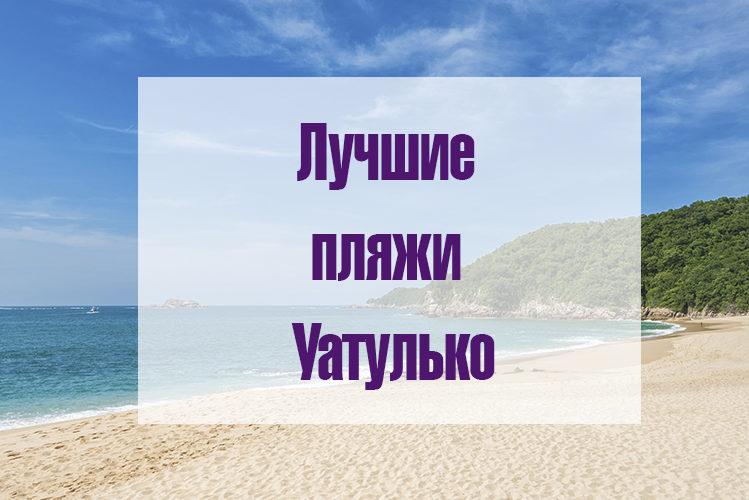 лучшие пляжи статья
