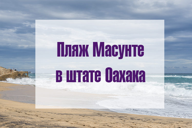 пляж масунте оахака