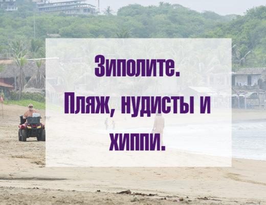 пляж зиполите