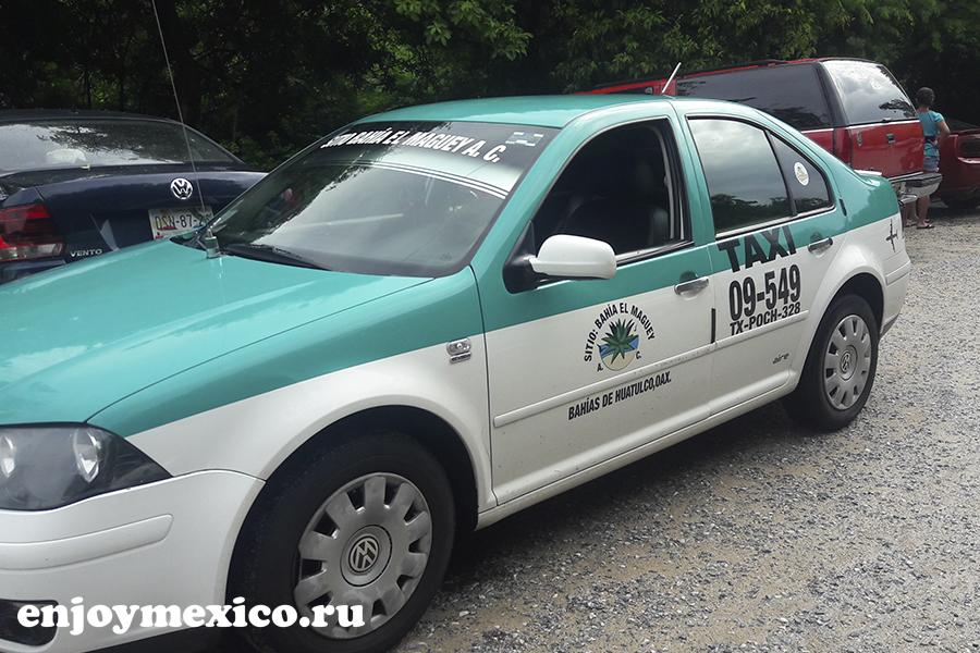 такси в уатулько
