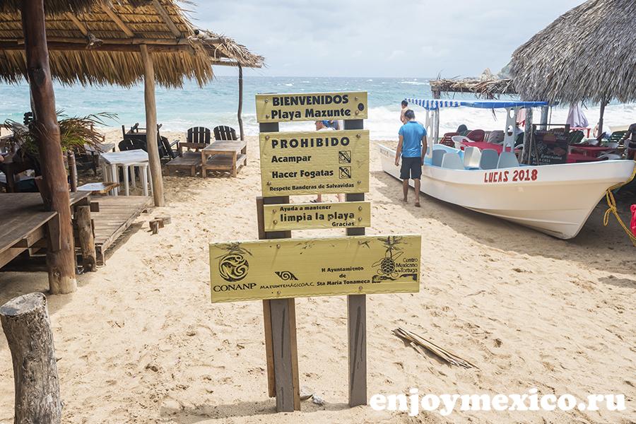 вход пляж масунте мексика
