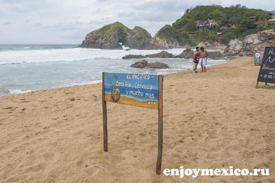вывеска на пляже