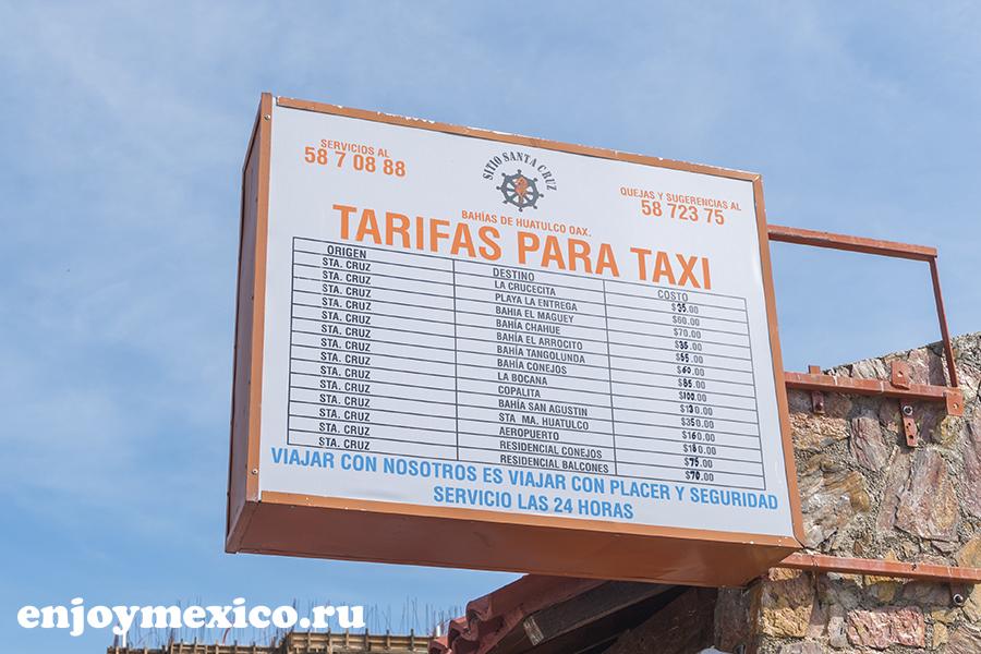 уатулько мексика такси стоимость