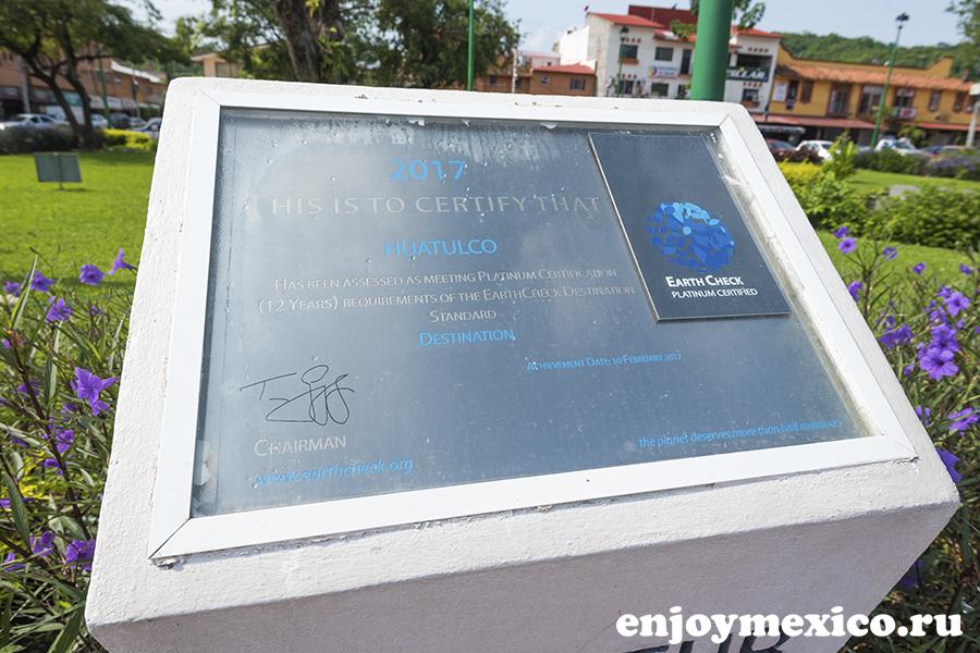 сертификат earth check города уатулько