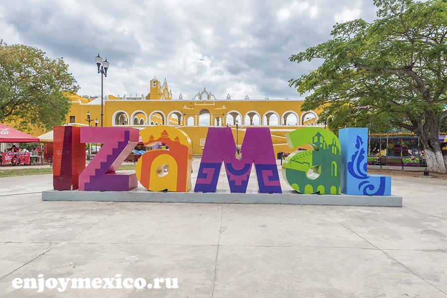 изамаль мексика