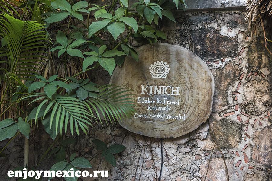 ресторан фото киних мексика