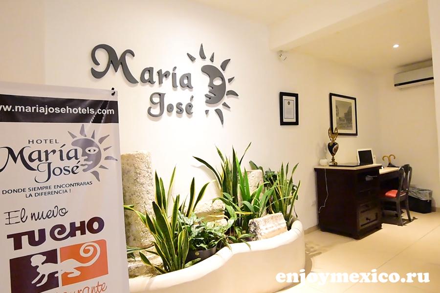 отель мария хосе мексика